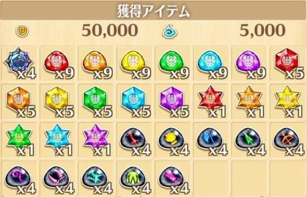 """星9""""決戦!ルーンアーマー!""""の獲得報酬例"""