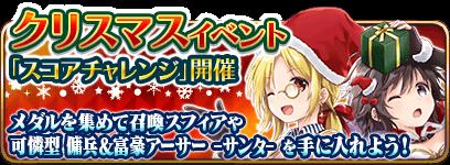 クリスマスイベント「スコアチャレンジ-遊魔型サキュバス-」開催!