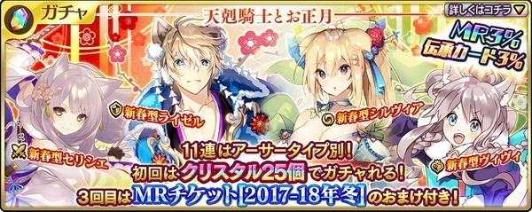 新春型の天剋騎士達が登場!天剋騎士とお正月ガチャ開催!