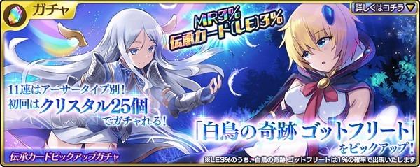 「白鳥の奇跡 ゴットフリート」をピックアップ!伝承カードピックアップガチャ開催!