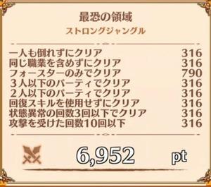 """ハード13-4""""ストロングジャングル""""の獲得報酬例"""