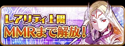 第1回MMR化騎士アンケート -聖杯祭限定騎士-1位の騎士カードのレアリティ上限がMMRまで解放!.png