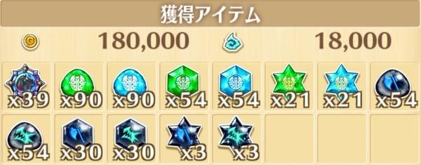 """星9""""現れし巨竜""""の獲得報酬例"""