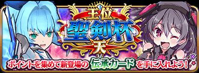 【予告】王位聖剣杯-天-開催!