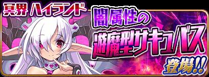 【予告】冥界ハイランド「遊魔型サキュバス」登場!