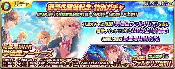MMR「学徒型アーサーズ」新登場!御祭性開催記念特別ガチャ開催!.jpg