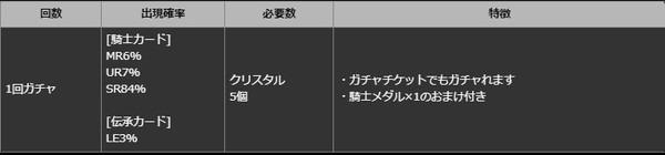 ガチャ3.jpg