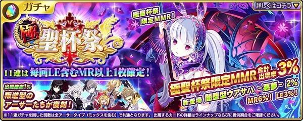 闇堕型ウアサハ ‐悪夢‐が登場!極聖杯祭開催!