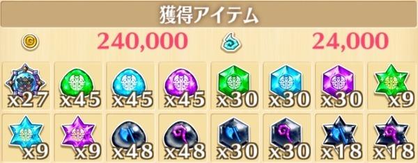 """星15""""狂乱! ビーストファンタズマ""""の獲得報酬例"""