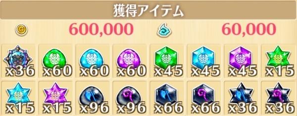 """星19""""対決! 亡影の魔幻獣""""の獲得報酬例"""