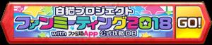 banner_fm2018.png