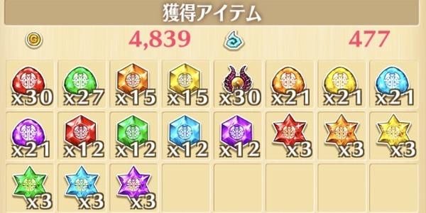 """星1""""忍耐の草原""""の獲得報酬例"""