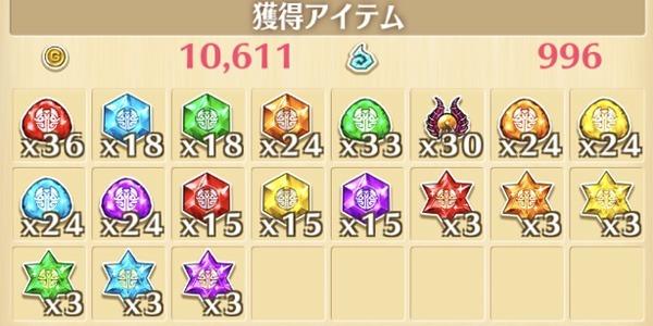 """星3""""慈愛の浜辺""""の獲得報酬例"""