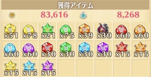 """星17""""無欲の森""""の獲得報酬例"""