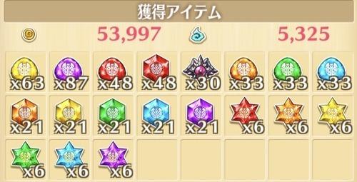 """星9""""純潔の火山""""の獲得報酬例"""