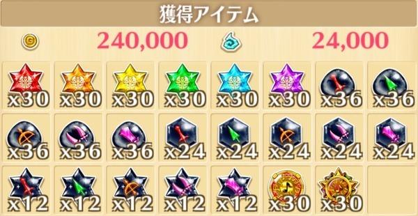 """星17""""今日は野外授業です""""の獲得報酬例"""