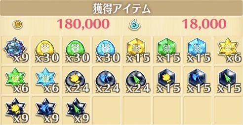"""星13""""ファントム・バード""""の獲得報酬例"""