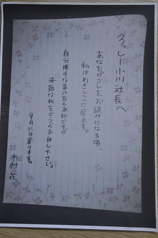 まさかのお手紙