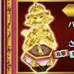王冠シエラの像