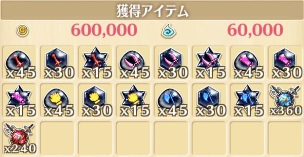 """星19""""突貫のバトルクライシス!""""の獲得報酬例"""