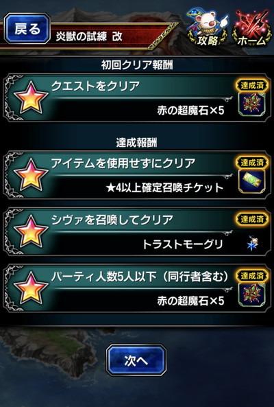 幻獣星3-2