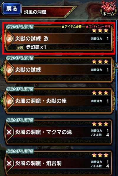 幻獣星3-1