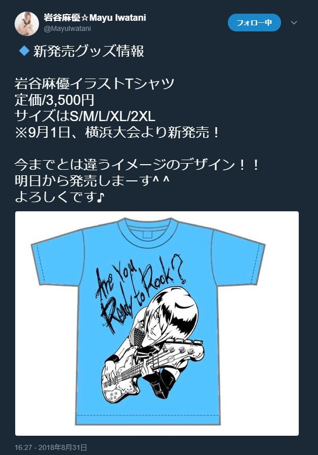 まさかのTシャツ!!!!