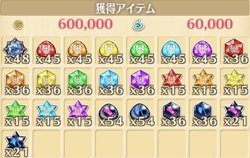 """星19""""絢爛の征野""""の獲得報酬例"""