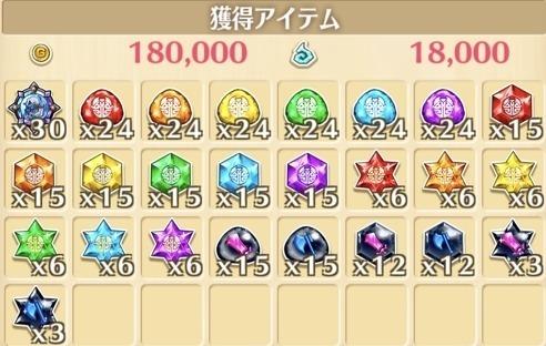 """星13""""皆紅の妄念""""の獲得報酬例"""