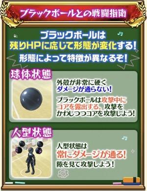 ブラックボールの攻略方法
