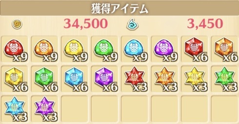 """星10""""醒めることなき悪夢を破れ!""""の獲得報酬例"""