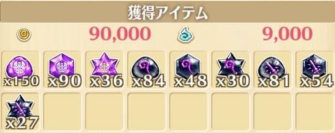 """星13""""常夜の神殿""""の獲得報酬例"""