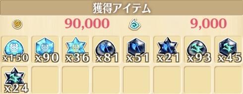 """星13""""氷泉の神殿""""の獲得報酬例"""