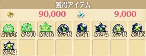 """星13""""雷鎖の神殿""""の獲得報酬例"""