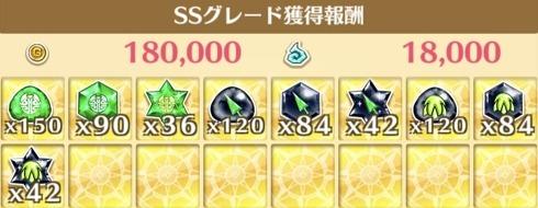 """星17""""雷鎖の神殿 時の間""""の獲得報酬例"""