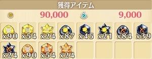 """星13""""光輝の神殿""""の獲得報酬例"""