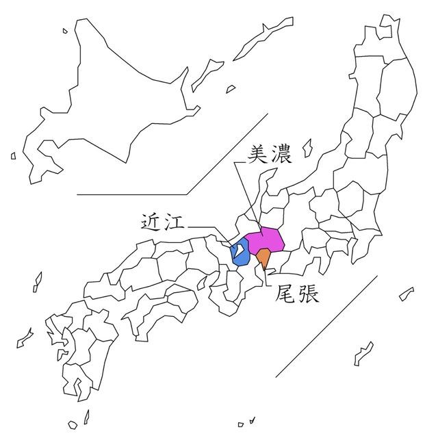 美濃&近江
