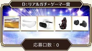 D賞リアルガチ・ゲーマー賞