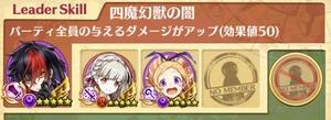 "HELL""発見!キング星!""パーティー編成例"