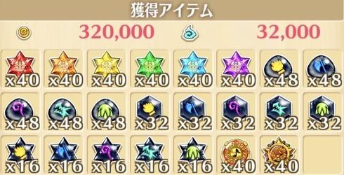 """星17""""ある獅子の追憶""""の獲得報酬例"""