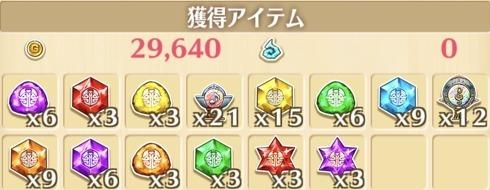"""星8""""幻想なりし闘争のワルツ""""の獲得報酬例"""