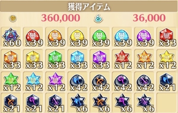 """星19""""しとうまおフフ""""の獲得報酬例"""
