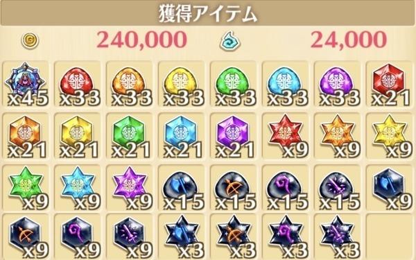 """星15""""ばーさすまおフフ""""の獲得報酬例"""