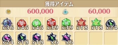 """星19""""対命滅獣最終決戦""""の獲得報酬例"""