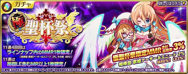 極聖杯祭開催!「相棒型 歌姫アーサー&エニード」が新登場!