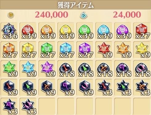 """星13""""お菓子の魔女<厄災>""""の獲得報酬例"""