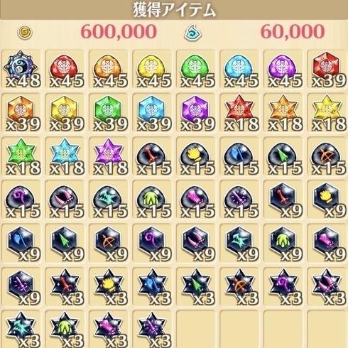 """星13""""お菓子の魔女<絶望>""""の獲得報酬例"""