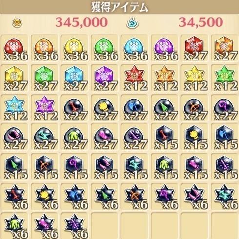 """星17""""魔龍と災禍の使徒に挑め!""""の獲得報酬例"""