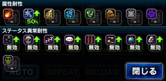 十一闘星のゾルル耐性
