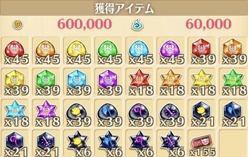 """星17""""熱狂のクロスファイト!""""の獲得報酬例"""